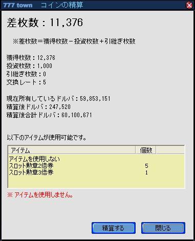精算0511-2