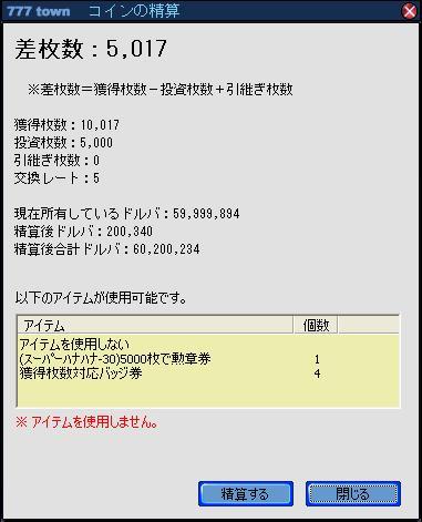 精算0512