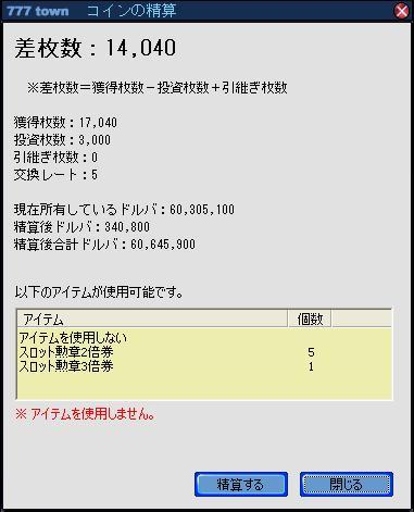 精算0514