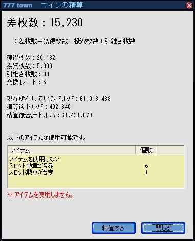 精算0516