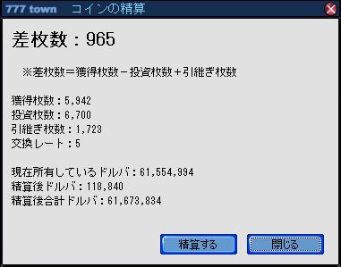 精算522