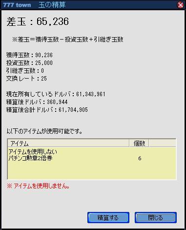 精算0528