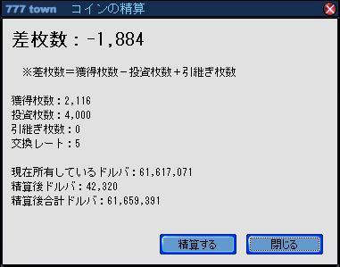 精算530
