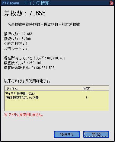 精算603