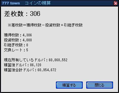 精算605