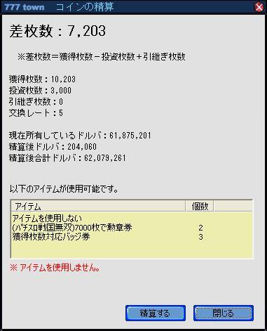 精算621-2