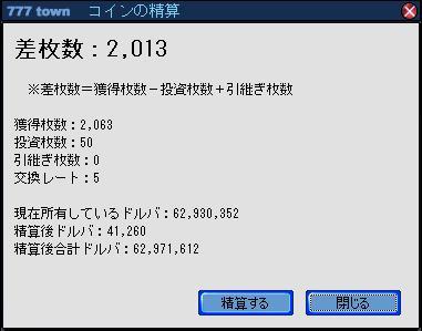 精算626