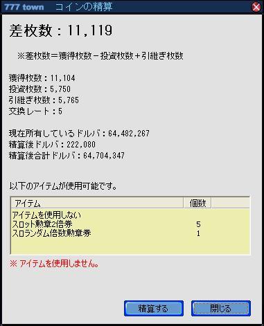 精算706