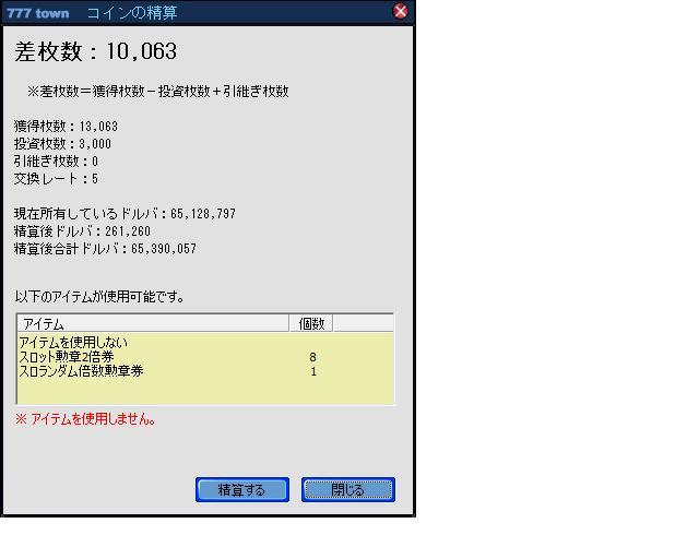 精算710-1