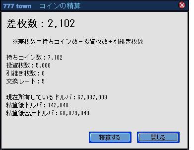精算823
