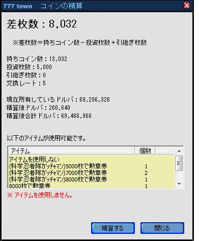 精算821