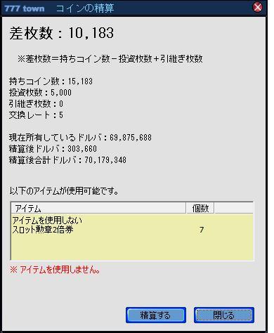 精算905-2