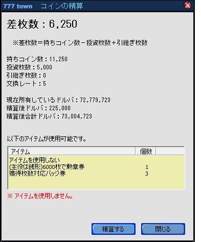精算912