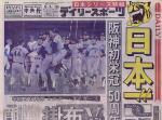 1985年阪神が日本一になった時のデイリー新聞