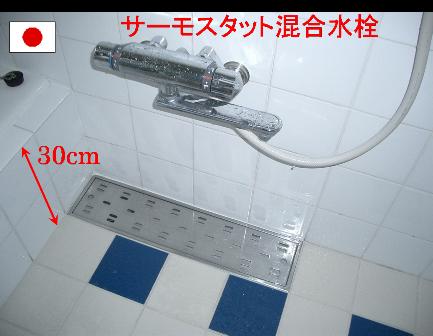 日本 浴槽 433-336px