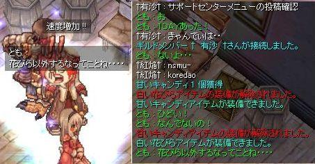 screenlisa095 キャンデ・・・