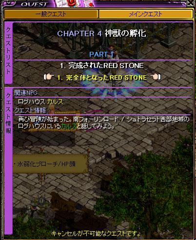 RedStone 08.03.18[04]