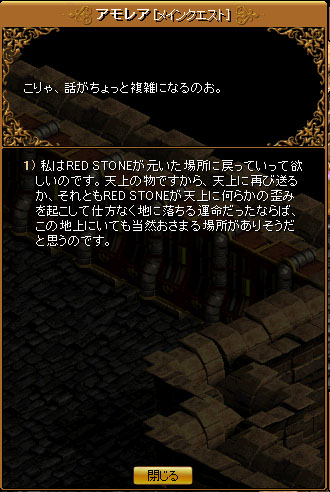 RedStone 08.03.19[05]
