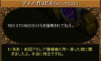RedStone 08.03.20[68]