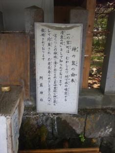 110505阿蘇神社のお水