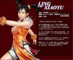 lingxiaoyu.jpg