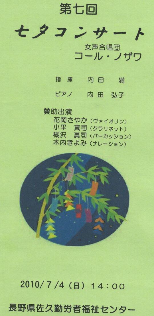 第7回七夕コンサート.jpg