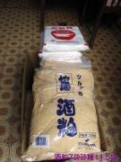 2010 08 09 本漬け材料.jpg