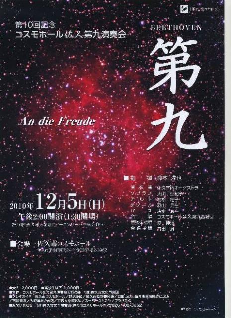 第10回記念佐久第九演奏会.jpg