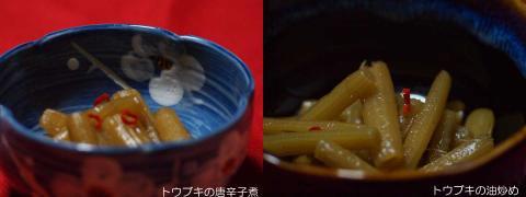 トウフキ料理-1.jpg