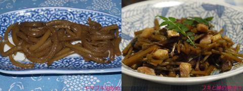 Wakaのフキ料理-2.jpg