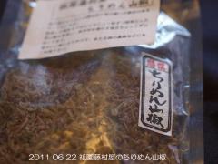 2011 06 22 祇園藤村屋のちりめん山椒-0.jpg
