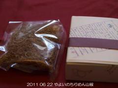 2011 06 22 やよい-0.jpg