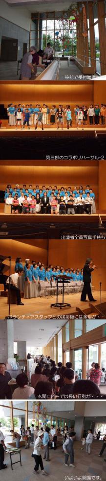 第8回七夕コンサート-2.jpg