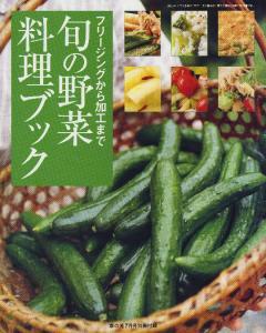 家の光7月号別冊付録(乾燥野菜レシピ掲載)