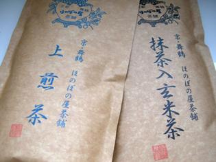 TOMOで注文したお茶2