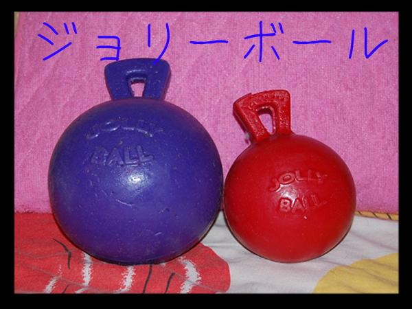 ジョリーボール