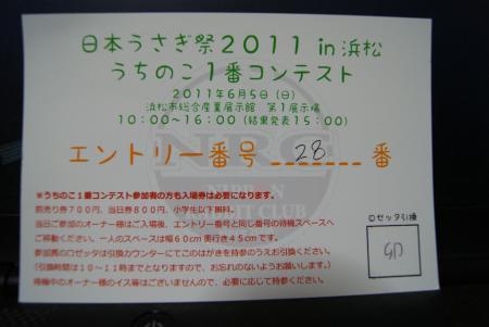 DSC02030_convert_20110530100209.jpg