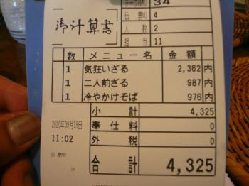 P1220276_convert_20100919193924.jpg