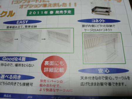 P1220849_convert_20101130052536.jpg