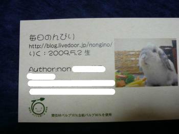 snap_wankosyoukai_2011125174432.jpg