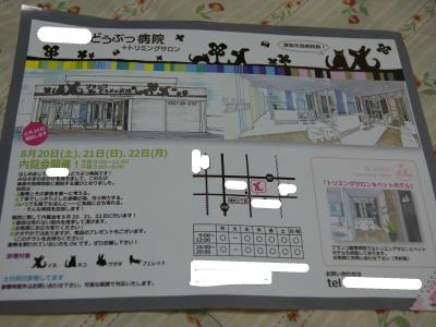 snap_wankosyoukai_20118111452.jpg
