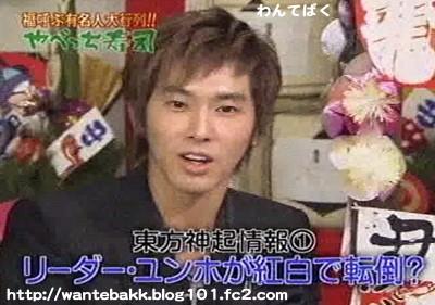 090103ユノ