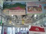 西鉄甘木線車内の広告