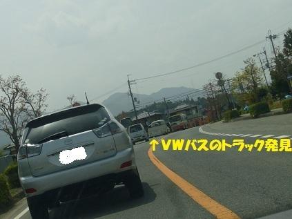 VWトラック