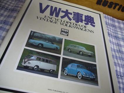 VW大辞典