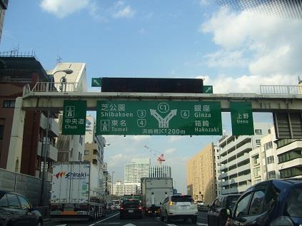 首都高速!