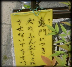 京都府の犬フン放置禁止看板