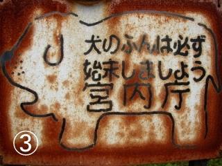 大阪府堺市「反正天皇陵」の看板