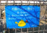 ふれあい橋横の警告看板
