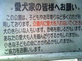 小平市の公園の「犬立入禁止」看板